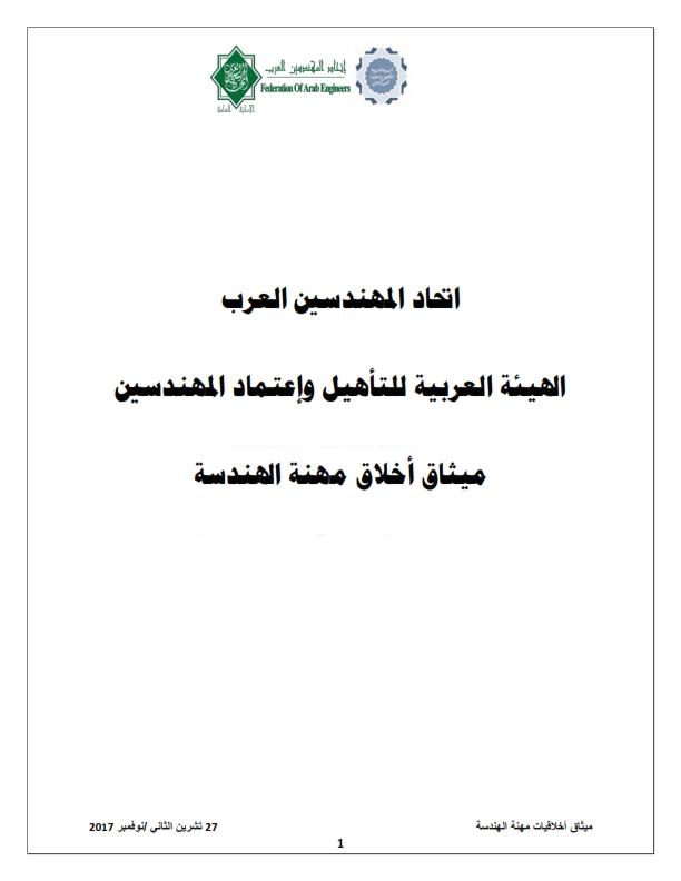 أخلاقيات المهنة الهندسية pdf
